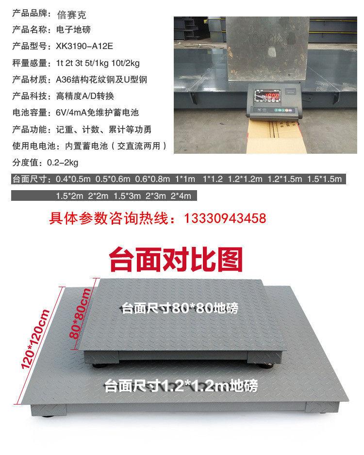 四川SCS1吨2吨3吨5吨10吨20吨30吨小地磅